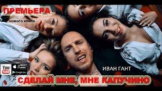 Иван Гант - Сделай мне, мне капучино (премьера клипа, 2017)