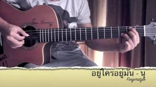 อยู่ใครอยู่มัน - นุ Fingerstyle Guitar Cover By Toeyguitaree (TAB)