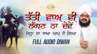 ਤੱਤੀ ਵਾਅ ਵੀ ਲੱਗਣ ਨਾ ਦੇਵੇਂ   Tatti Wah Vi Lagan Na Deve   FULL DIWAN AUDIO   DHADRIANWALE