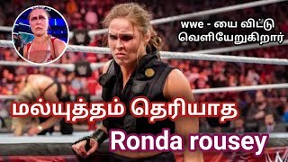 Ronda rousey quit wwe in Wrestling Tamil news | Wrestling Tamil entertainment news