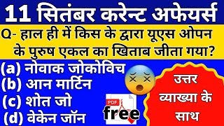 11 September 2018 Current Affairs | Daily Current Affairs | Current Affairs In Hindi For NEXT EXAM