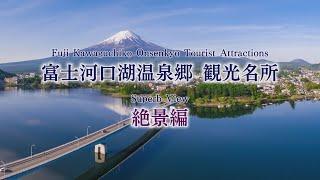 富士河口湖温泉郷観光名所 絶景編  Go!Go!NBC!