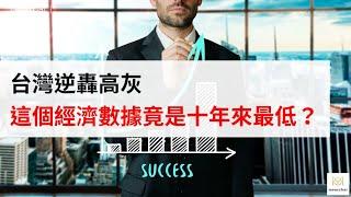 【趨勢狂爆】台灣逆轟高灰~~這個經濟數據竟是十年來最低?
