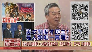 2020.05.08黃智賢夜問-中國民主必須由美國定義? 美式制度才民主? 是人類唯一真理?