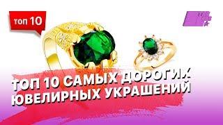 Смотреть онлайн Самые дорогие ювелирные украшения в мире