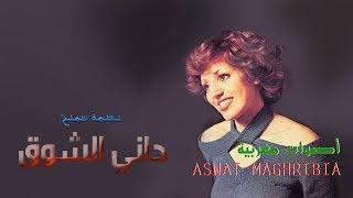 تحميل اغاني نعيمة سميح - داني الشوق - Naima Samih - Dani Chou9 MP3
