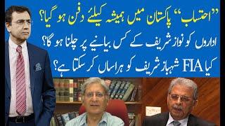 Hard Talk Pakistan with Dr Moeed Pirzada   12 July 2021   Aitzaz Ahsan   Rana Tanveer   92NewsHD