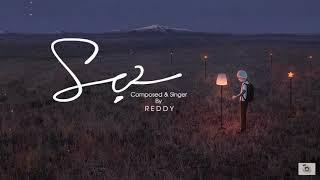 Sợ - Reddy | MV Lyrics HD
