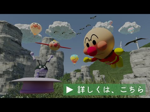 アンパンマンを探せ! アンパンマンのクイズVR・CGアニメ動画 Ver.01.00