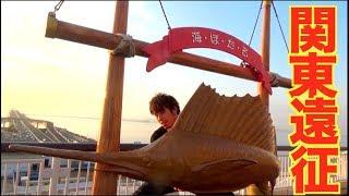 関東遠征1日目!千葉県房総半島にあるダムに挑戦!亀山ダム