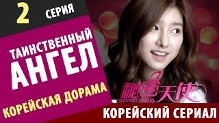 ТАИНСТВЕННЫЙ АНГЕЛ Серия 2 Корейские сериалы на русском языке