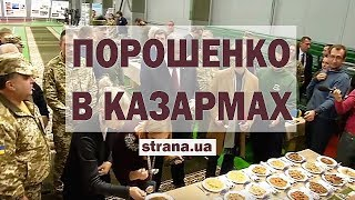 Солдатская еда с презентации Порошенко и из казарм. Военные сняли для президента свой реальный быт