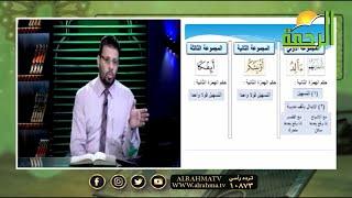 باب الهمزتين من كلمة  برنامج قرآن وقرأت مع الشيخ محمد حسن