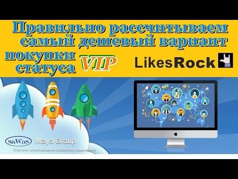 LikesRock - Правильно рассчитываем самый дешевый вариант покупки статуса VIP, 21 Сентября 2018