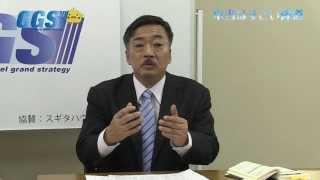 第19回 目からウロコの神道講座①【CGS 山村明義】