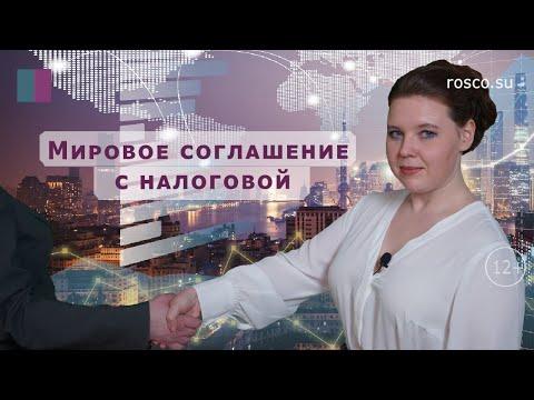 Мировое соглашение с налоговой  | Бизнес блог от юристов RosCo