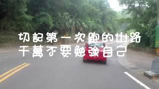 [MT-03]鮮為人知的另一條139縣道!?讓你快速旅行的超便利縣道!?讓OLD MAN RIDER帶你認識另一條139縣道!!