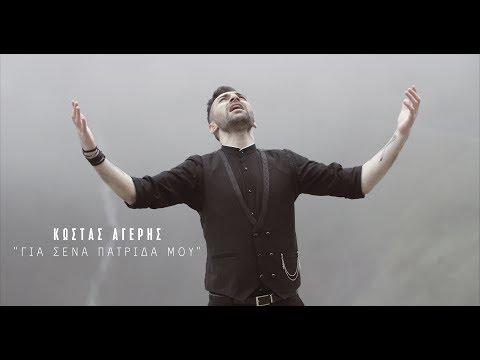 «Για σένα πατρίδα μου» τραγουδά ο Κώστας Αγέρης για την επέτειο των 100 χρόνων της Γενοκτονίας των Ελλήνων του Πόντου