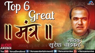 मंत्र | Top 6 Great Mantra