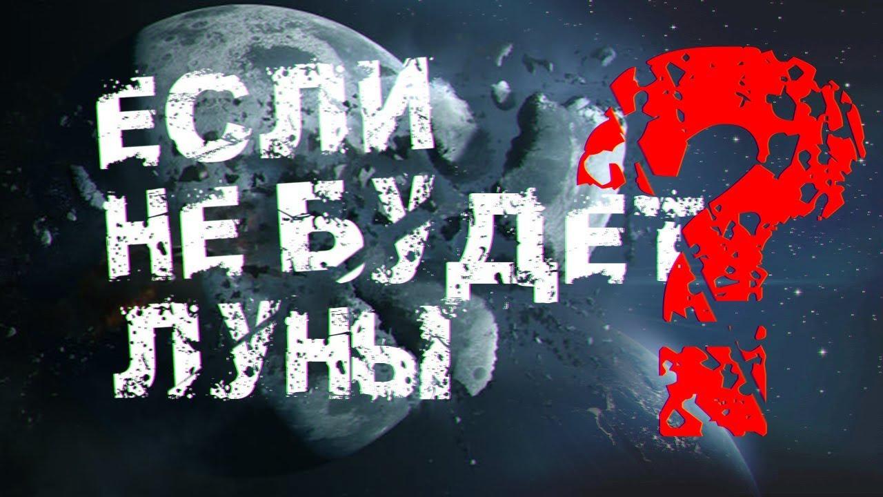 Если бы у Земли не было Луны