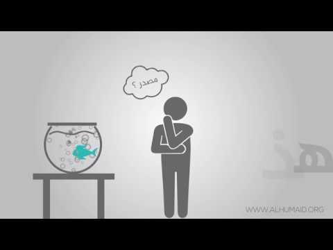 كيف نعرف أن الله موجود حقاً؟ لماذا يجب أن يكون لنا خالق، ولا يجب أن يكون لله خالق؟ وكيف نعرف أن الله متصف بجميع صفات الكمال؟ ولماذا يستحيل أن يكون لله شريك؟ جد الإجابات على هذه الأسئلة في خمس دقائق مع هذا الفيديو