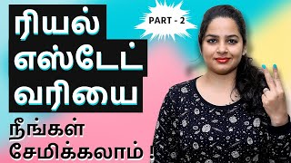 How to Save Tax on Sale of Real Estate Property in Tamil | Part -2 | IndianMoney Tamil | Sana Ram