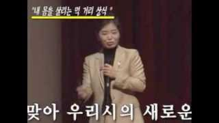 식생활 강연 / 이미숙 박사