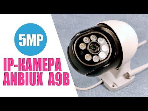 ANBIUX A9B: бюджетная поворотная IP камера видеонаблюдения на 5MP. Стоит ли переплачивать?