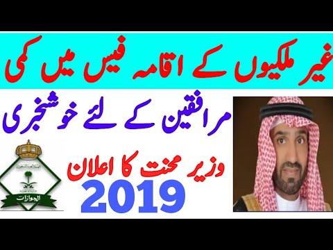 Iqama Fees 2018 Maktab Amal In Saudi Arabia | House Driver