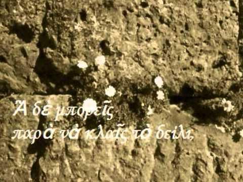 Ποίημα του Λορέντζου Μαβίλη: Λήθη