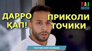 Дарро кап! Переводи Точики,  Приколы и Вайны с озвучкой на Таджикском! 2018