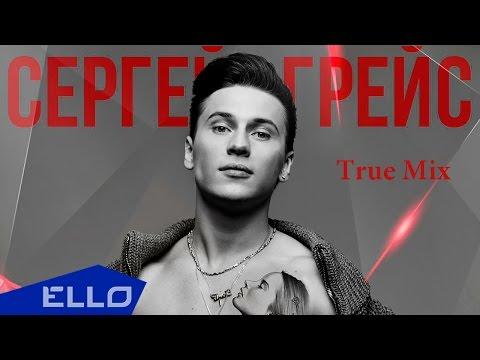 George Michael - Сергей ГрейС — Милая
