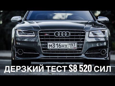 Audi  S8 Седан класса F - тест-драйв 2