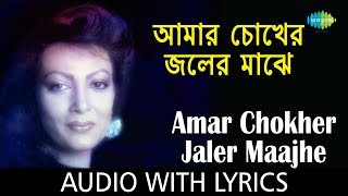 Amar Chokher Jaler Maajhe With Lyrics | Chitra Singh