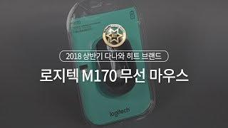로지텍 M170 (정품) (블랙)_동영상_이미지