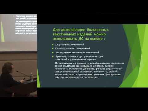 Федорова Л.С., Современные средства и методы дезинфекции больничного белья.