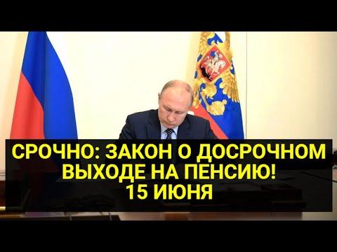 СРОЧНО: Закон о ДОСРОЧНОМ выходе на пенсию! 15 июня