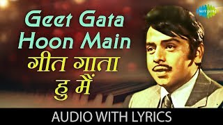 Geet Gata Hoon Main with lyrics |गीत गाता हुन के