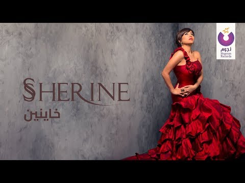 Sherine - Khayneen (Official Lyrics Video) | شيرين - خاينين - كلمات