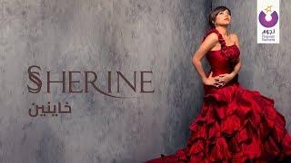 تحميل و مشاهدة Sherine - Khayneen (Official Lyrics Video)   شيرين - خاينين - كلمات MP3