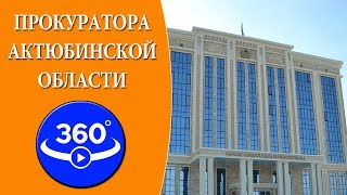 Виртуальная презентация. Прокуратура Актюбинской области. Видео 360 градусов.