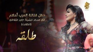 Ahlam - Talqah (Live in Kuwait) | 2017 | (أحلام - طلقه (حفله الكويت