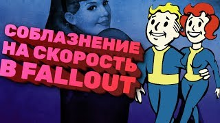 Самый быстрый секс в Fallout! [Спидран в деталях]