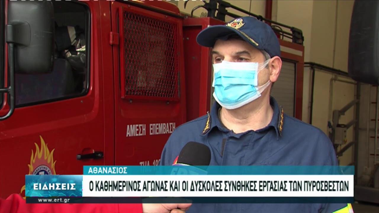 Ο καθημερινός αγώνας των πυροσβεστών | 13/02/2021 | ΕΡΤ
