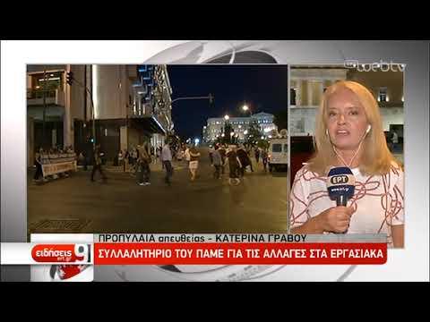 Συλλαλητήριο του ΠΑΜΕ για τις αλλαγές στα εργασιακά   17/09/2019   ΕΡΤ