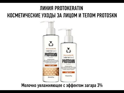 Молочко PROTOKERATIN увлажняющее с эффектом загара 3%, 250 мл