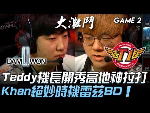 DWG vs SKT Teddy機長開秀高地神拉打 Khan絕妙時機雷茲BD!Game 2