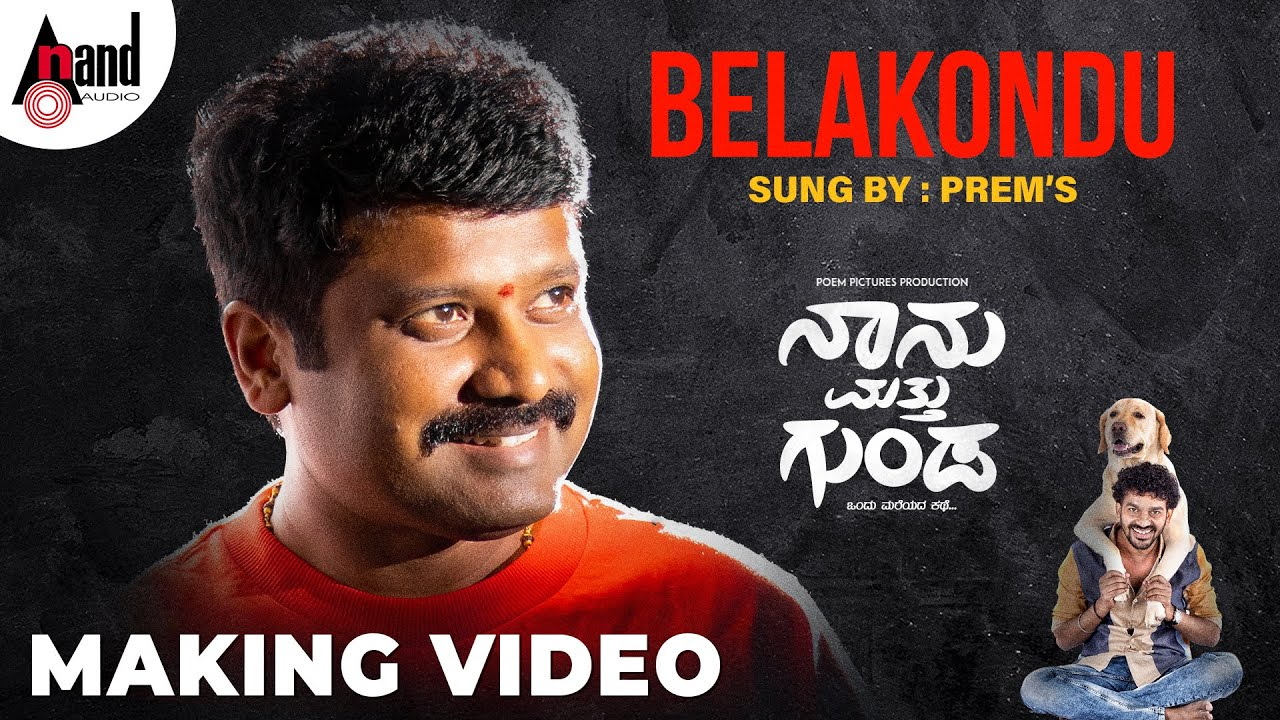 Belakondu lyrics - Naanu Matthu Gunda - spider lyrics