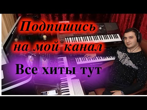Toto Music Production-Гагик Григорян-Любовница