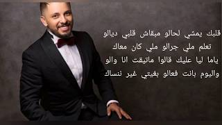 تحميل اغاني كلمات اغنية قلبك يمشي لحالو لحاله حاتم عمور Hatim Ammor Qlbk Yemshi L7alo Lyrics 2019 MP3